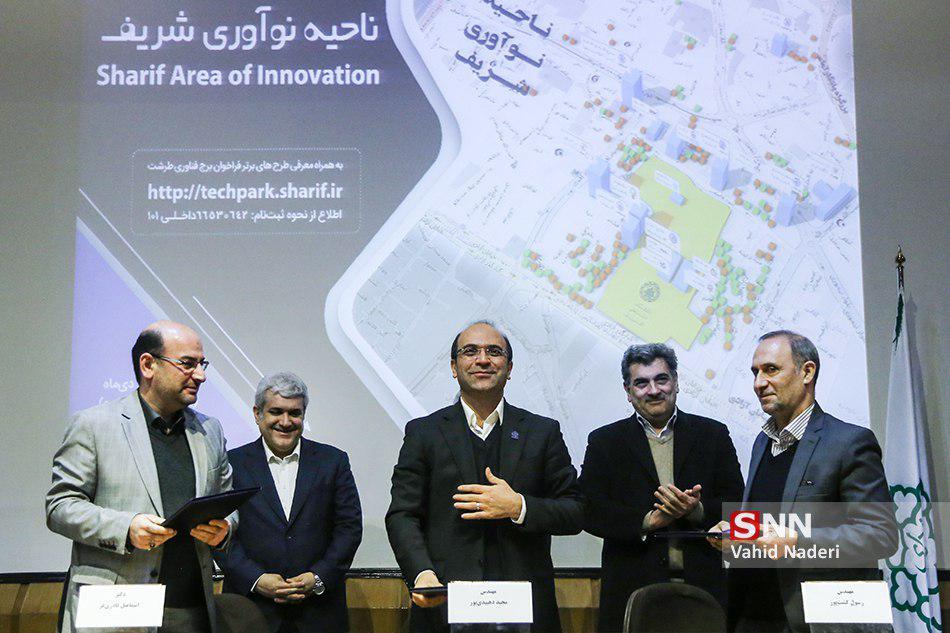 ستاری و حناچی در رویداد معرفی ناحیه نوآوری شریف