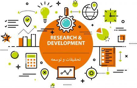 اهمیت واحد تحقیق و توسعه